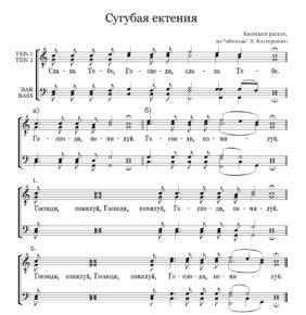 Sugubaja ektenija Kievskaja Kastorskij Full Score  e