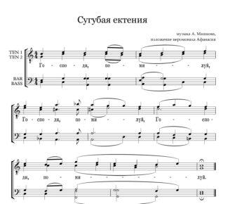 Sugubaja ektenija Mashkov Full Score  e