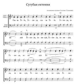 Sugubaja ektenija Siluan Tumanov Full Score  e