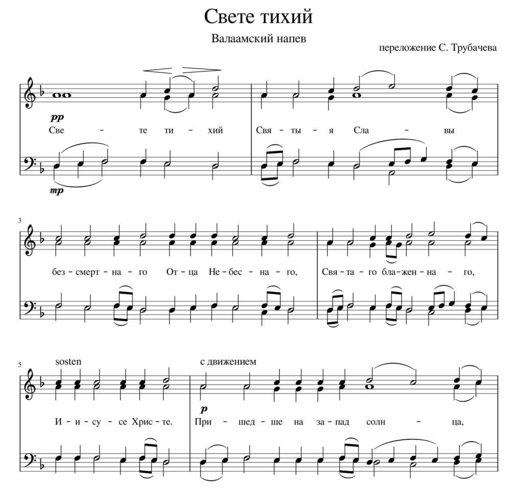 Свете тихий Трубачева