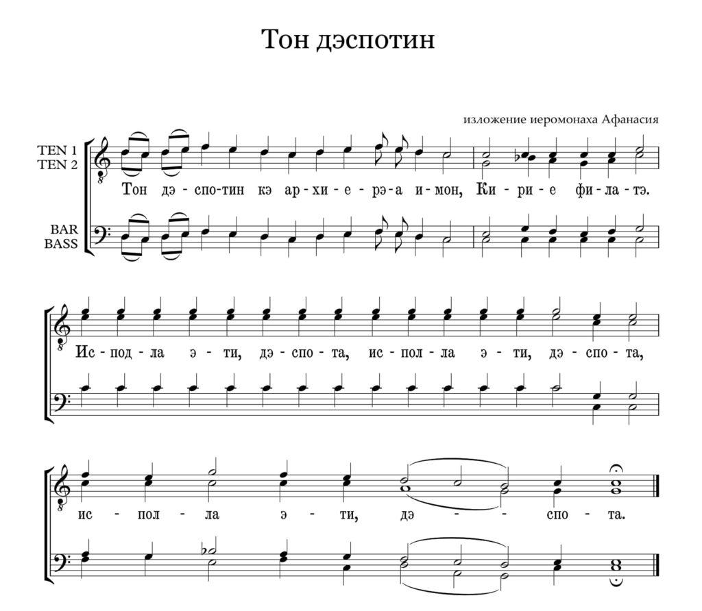 Тон дэспотин (Афанасий)