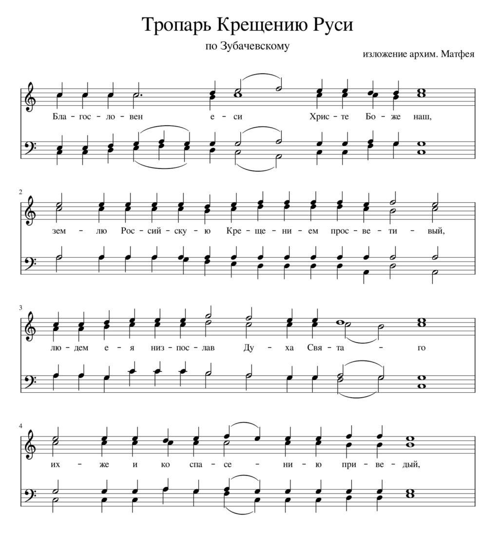 Тропарь Крещению Руси