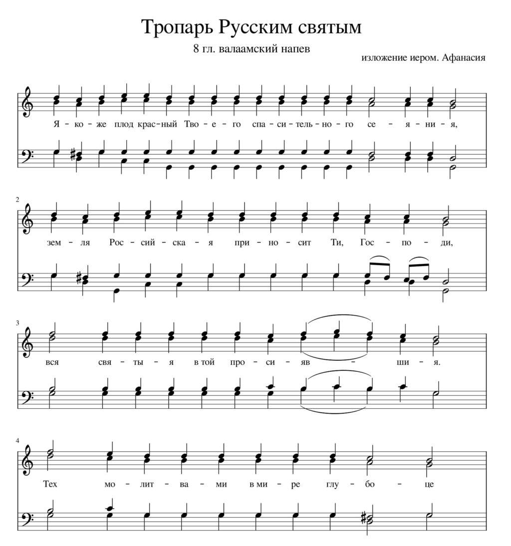 Тропарь Русским святым