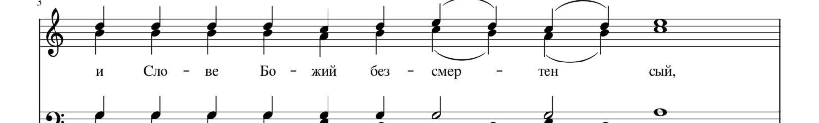Единородный Сыне, 6 глас. Малый знаменный распев, изложение иером Афанасия