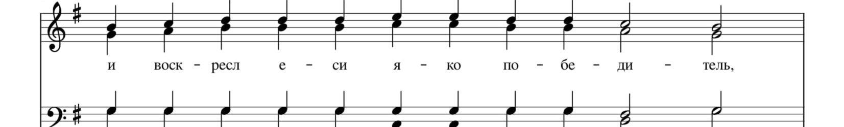 Кондак Пасхи, 8 глас. Валаамский распев