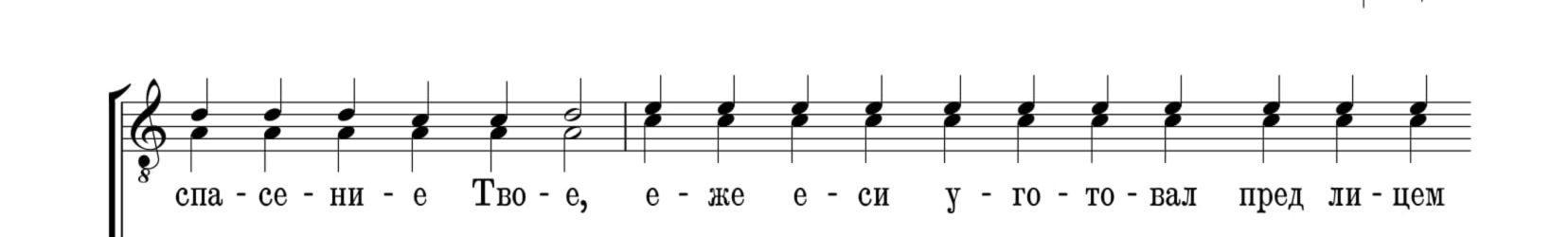 Ныне отпущаеши (Киевский распев, глас 6, Римский-Корсаков)