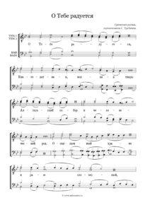 O Tebe raduetsja Trubachev Full Score