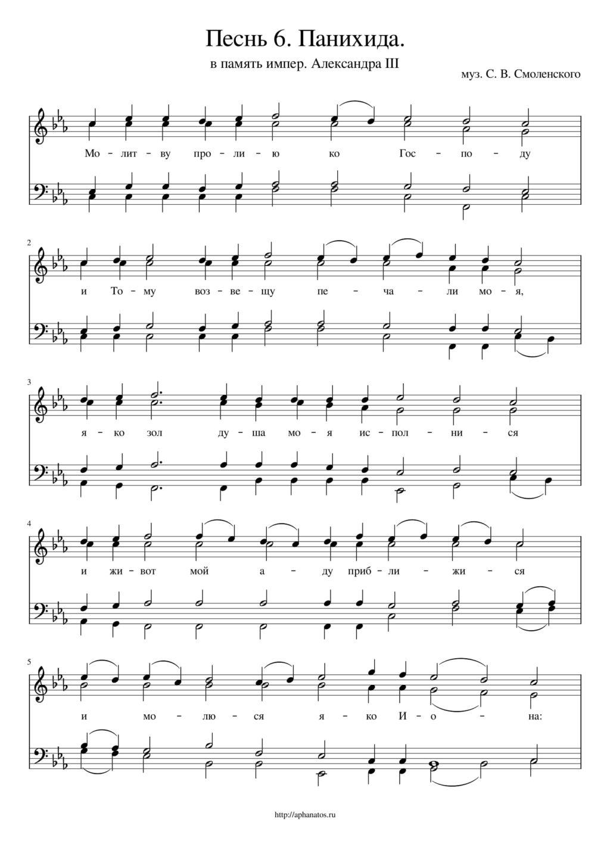 Песнь 6. Панихида. С.В Смоленский