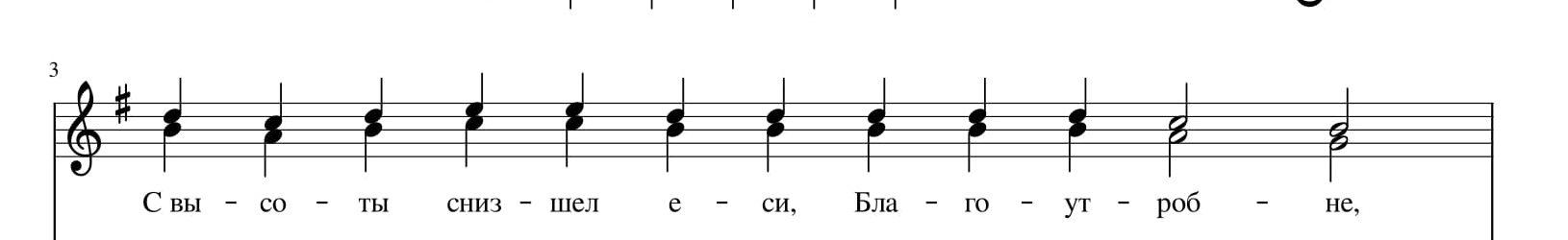 Тропарь воскресный 8 глас валаамский