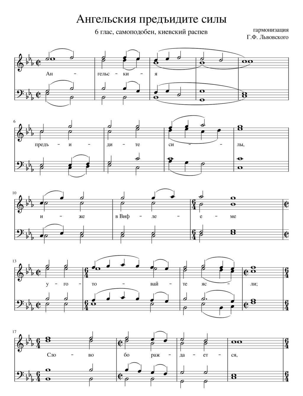 Ангельския предъидите силы. гармонизация Г.Ф. Львовского