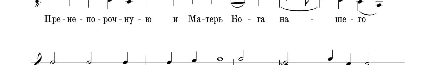 Достойно есть (Монастырского напева гарм. Иванова-Радкевича, переложение для м.х. игум. Силуана Туманова)