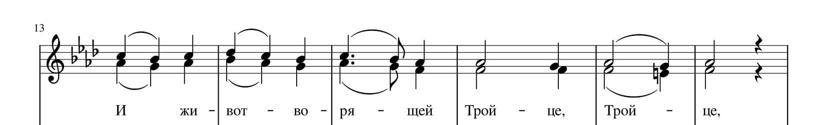 Херувимская песнь. Н.В. Бутомо