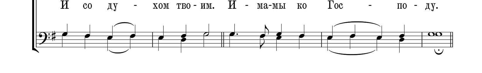 Милость мира (музыка игумена Силуана №13)
