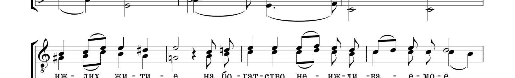 Объятия отча (гармонизация Гр. Львовского)