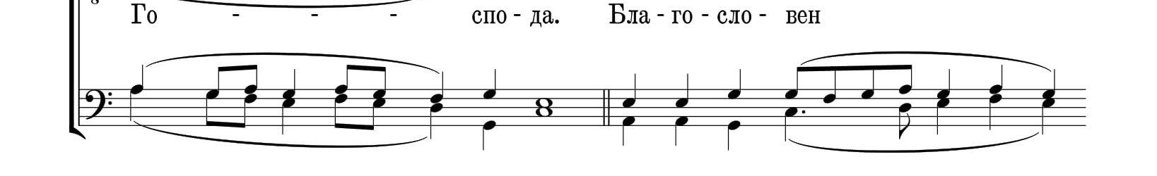 Предначинатедьный псалом №3 (музыка А. Т. сокращенная версия)