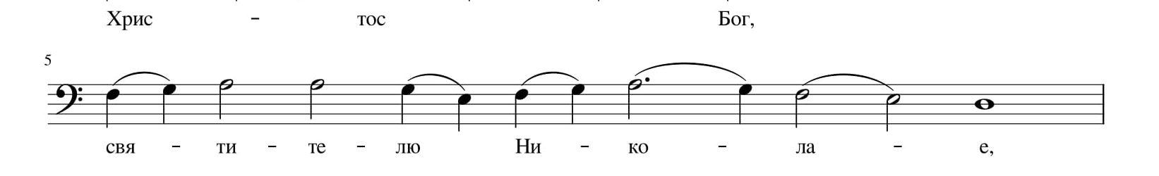 Стихира на литии свт. Николаю, 2 гла с, знаменный распев