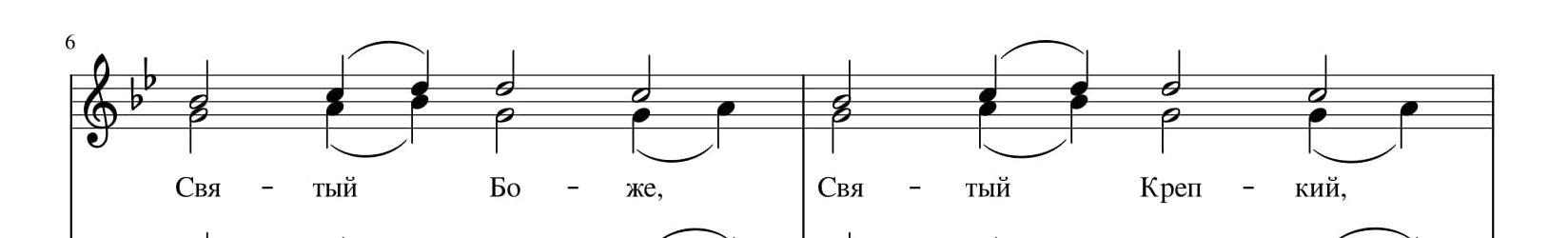 Трисвятое. Знаменный распев. Изложение Ледковского
