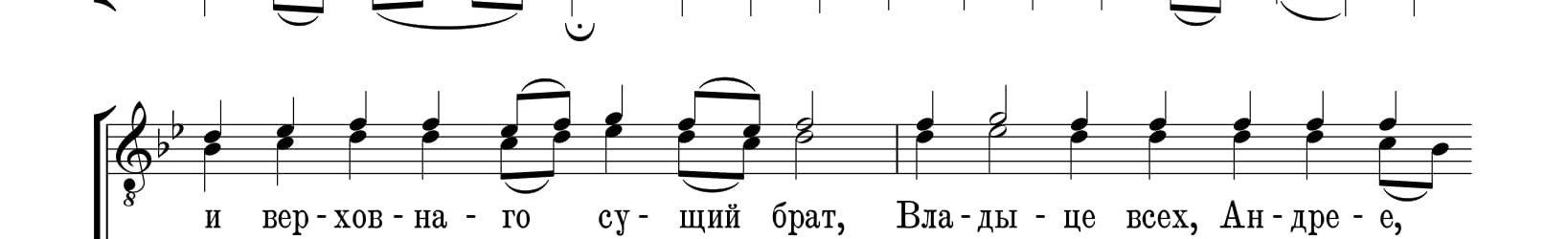 Тропарь ап. Андрею (Греческий распев, изложение и. Афанасия)