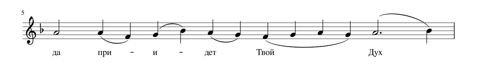 Вознесение Господне, стихира на литии, 1 глас