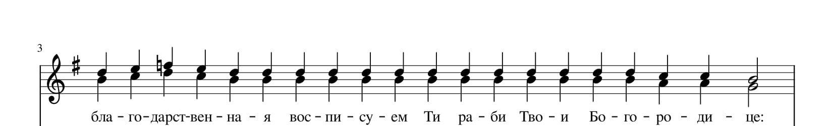Взбранной Воеводе. 8 глас, валаамский распев