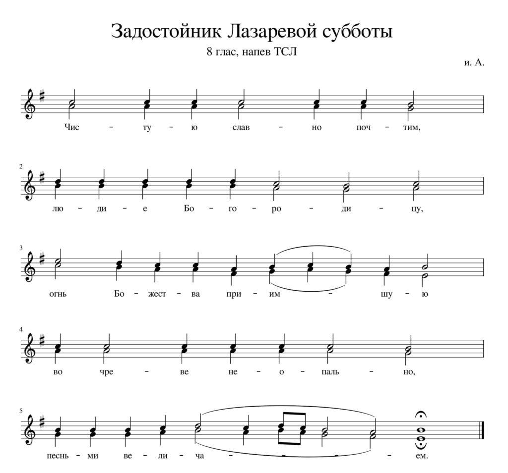 Задостойник Лазаревой субботы, 8 глас, напев ТСЛ