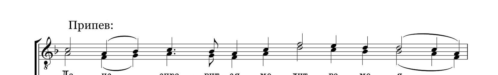 Да исправится (музыка прот. П. Турчанинова и. А.)