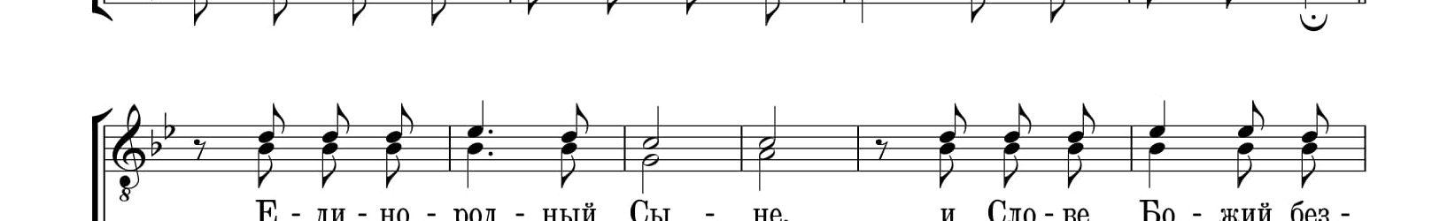 Единородный Сыне (музыка А. Кастальского)
