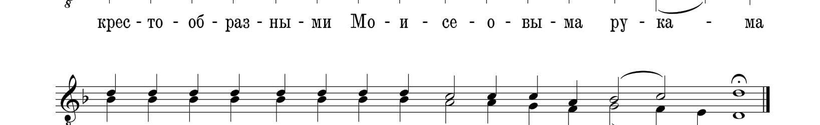 Ирмосы воскресные гл 4 (Сокр. греческого распева, в излож. и. Афанасия)