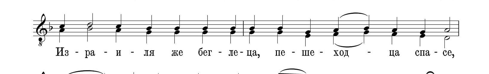 Ирмосы воскресные гл. 8 (напев Троице Сергиевой Лавры, в изложении и. Афанасия)