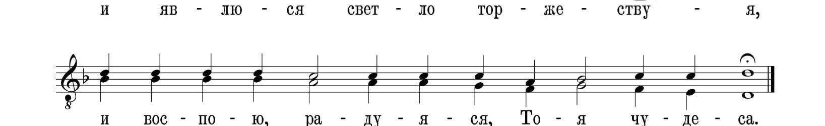 Отверзу уста моя (Сокращенного греческого распева, в изложении иеромонаха Афанасия)
