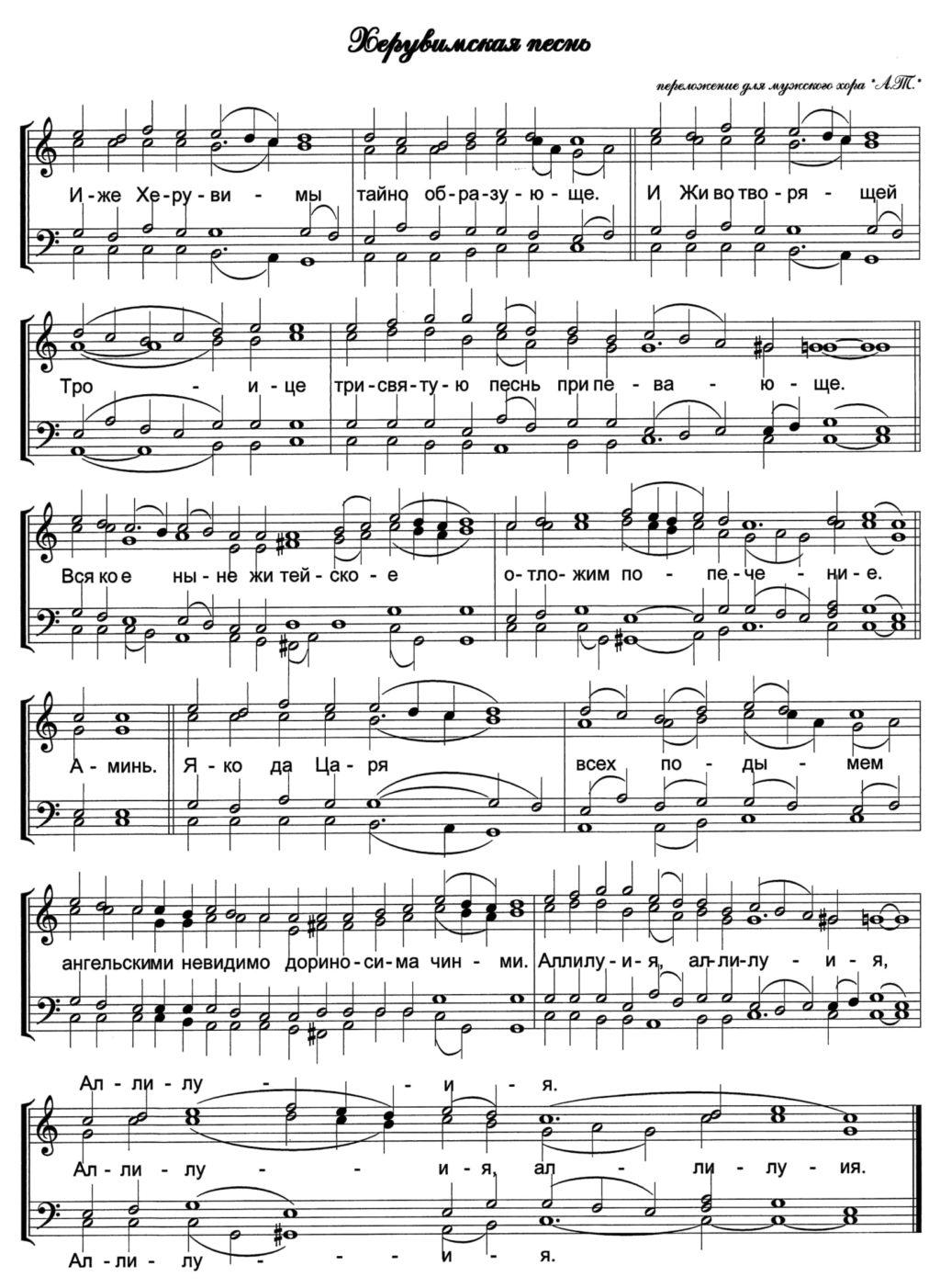 Херувимская песнь. Переложение для мужского хора «А.Т.»