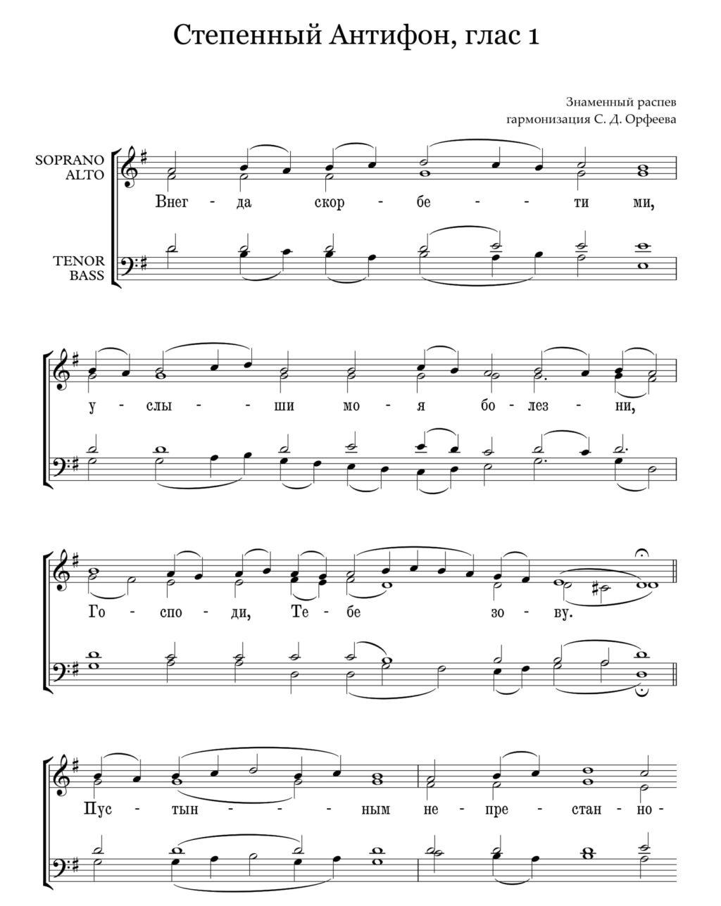 Степенный Антифон, глас 1 (Знаменный распев, гарм. С. Д. Орфеева)