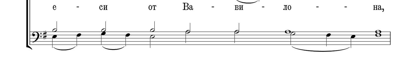 Степенный Антифон, глас 3 (Знаменный распев, гармонизация С. Д. Орфеева)