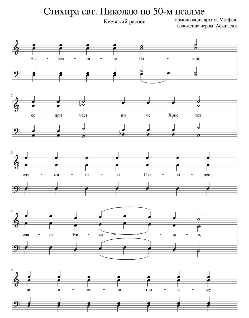 Стихира свт. Николаю по 50-м псалме. 6 глас киевский распев