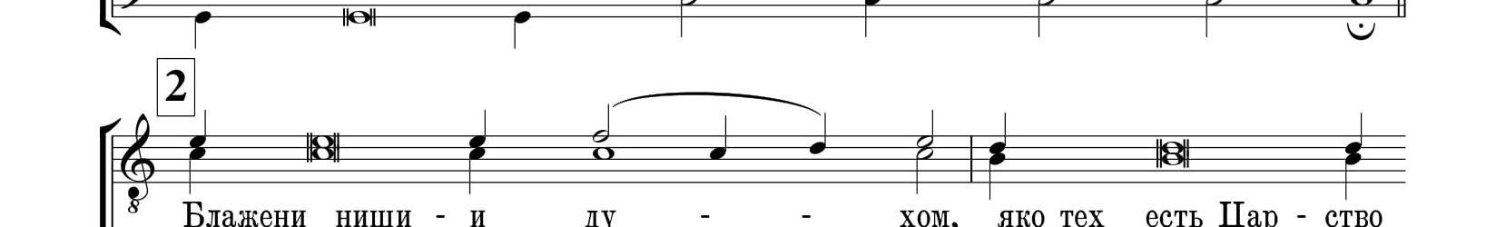 Во царствии Твоем (музыка Звоника и. А.)