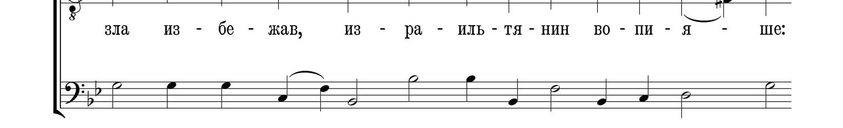 Воду прошед (музыка архимандрита Феофана и.А.)