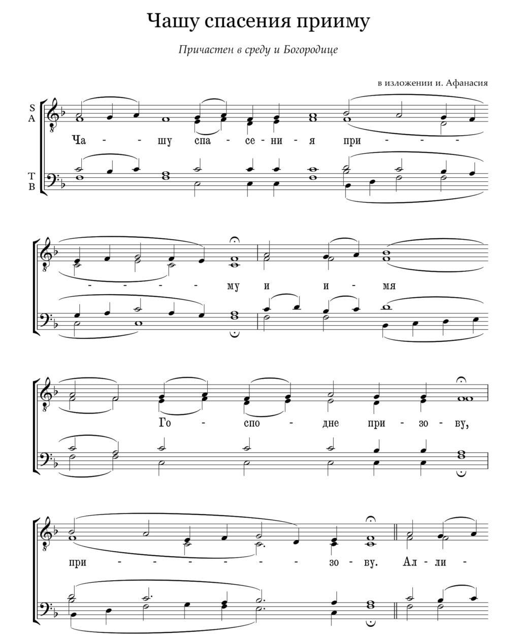 Чашу спасения (причастен в среду и Богородице в изложении и. Афанасия см.х.)
