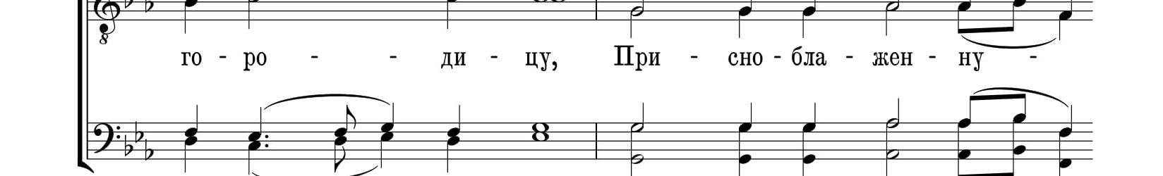 Достойно есть (Распев царя Феодора, гармонизация архим. Матфея)