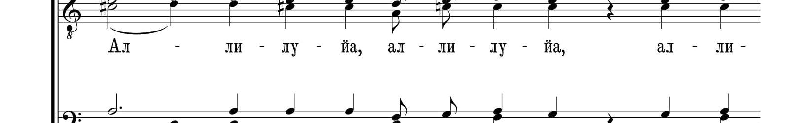 Хвалите имя Господне (Киевский распев в редакции С. В. Смоленского)