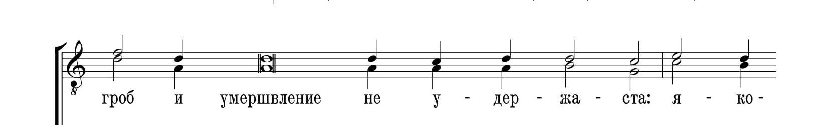 Кондак Успения Пр Б. (Глас 2, напев Зосимовой пустыни)