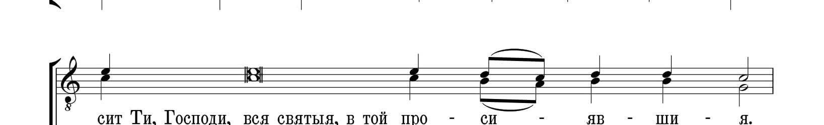 Тропарь Русским святым (напев Троице Сергиевой Лавры)