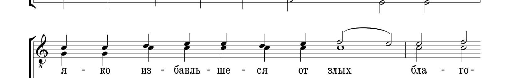 Взбранной Воеводе (А.Т.)