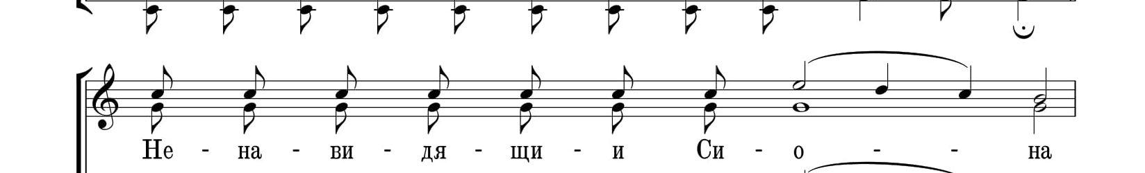 Степенный Антифон, глас 4 (Лаврское)