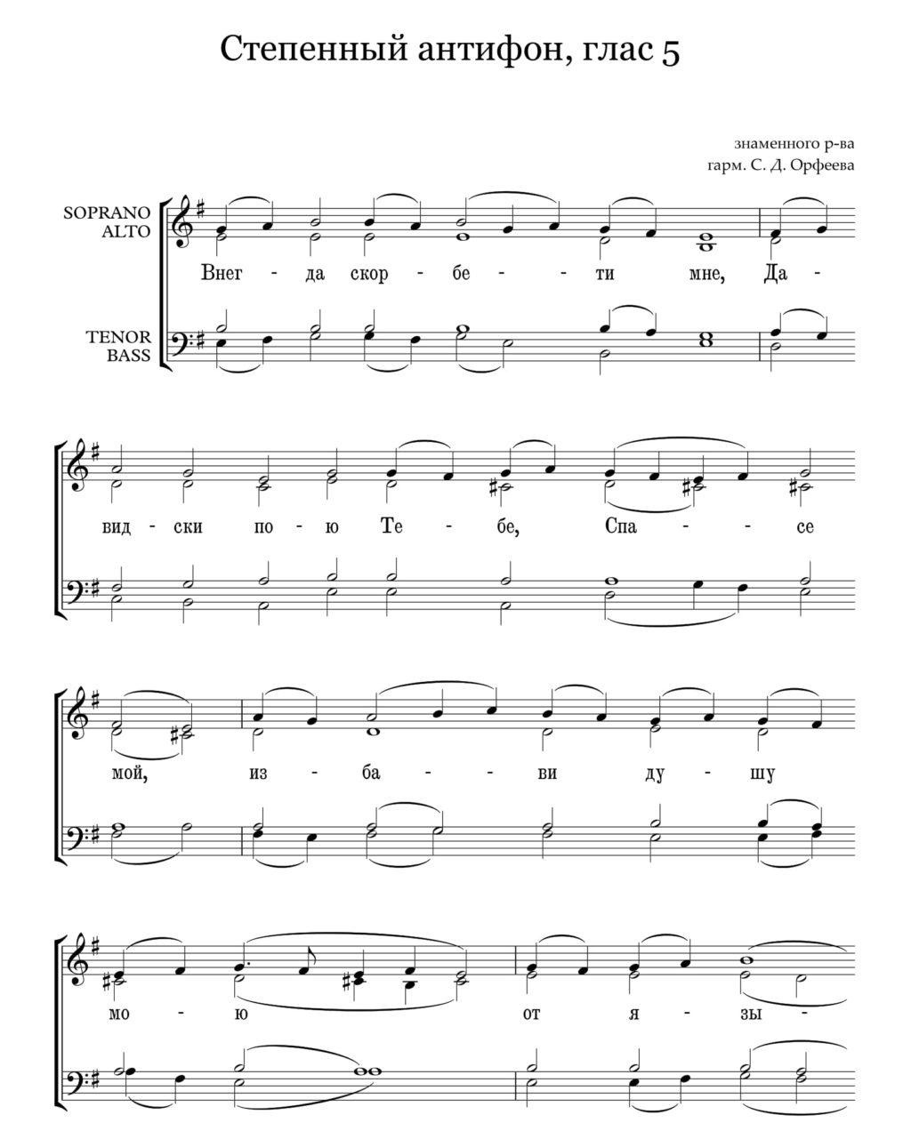 Степенный Антифон, глас 5 (Знаменный распев, гарм. С. Д. Орфеева)