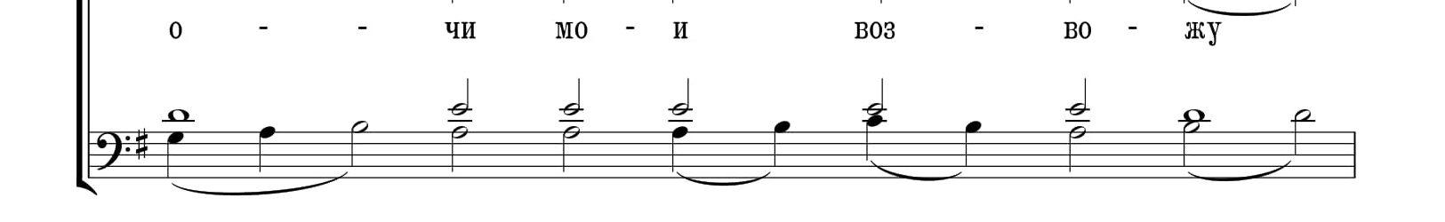 Степенный Антифон, глас 6 (Знаменный распев, гарм. С. Д. Орфеева)