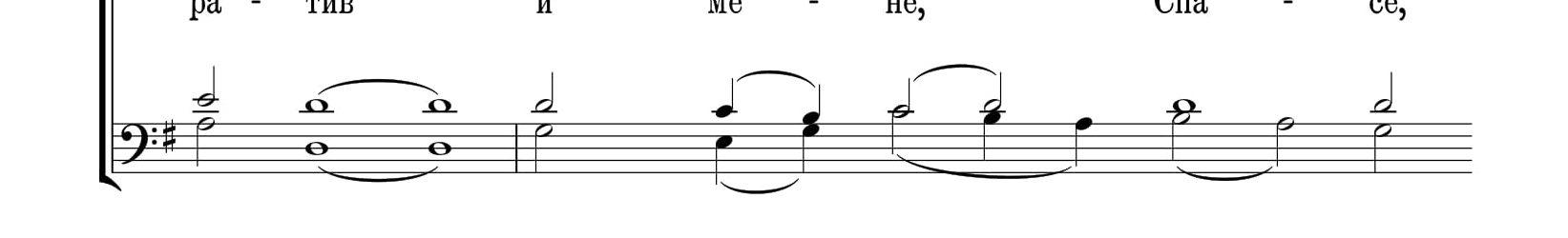 Степенный Антифон, глас 7 (Знаменный распев, гарм. С. Д. Орфеева)