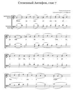 Stepennyj Antifon glas  Znamennyj raspev garm