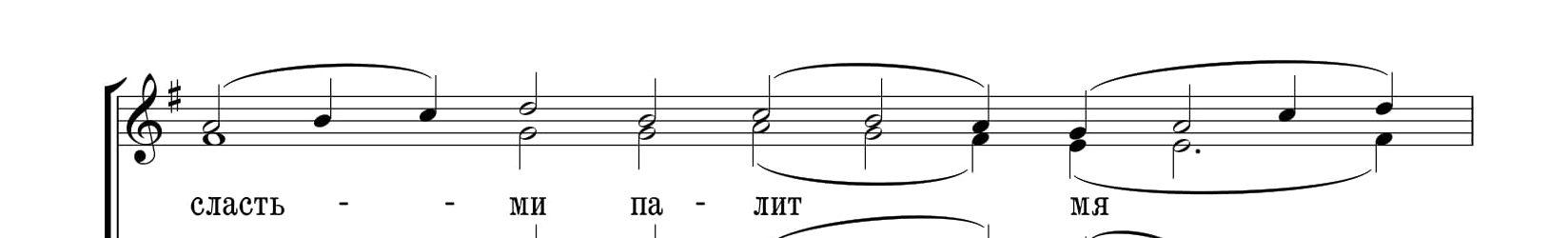 Степенный Антифон, глас 8 (Знаменный распев, гарм. С. Д. Орфеева)