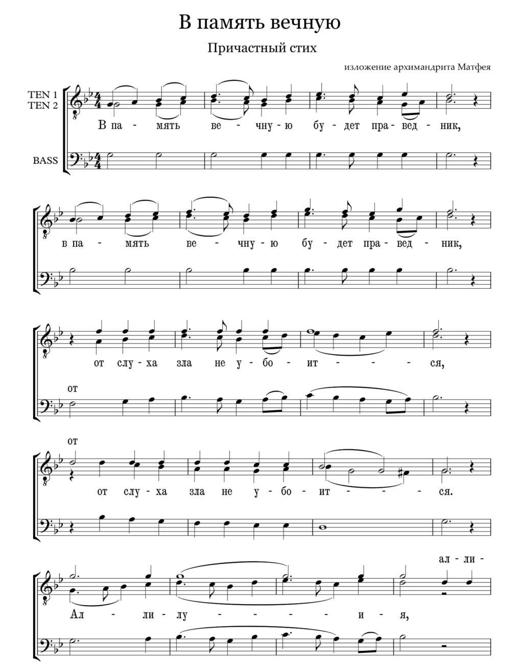 В память вечную причастный стих (изложение архимандрита Матфея)