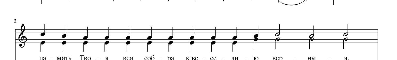 Ирмосы канона Успения Пресвятой Богородицы. По Беневскому